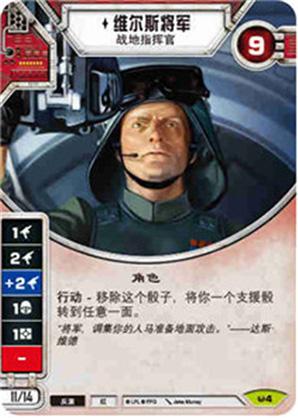 维尔斯将军
