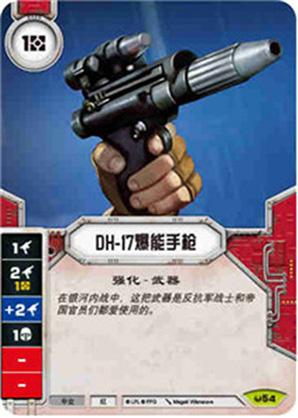 DH-17爆能手枪