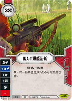 IQA-11爆能步枪