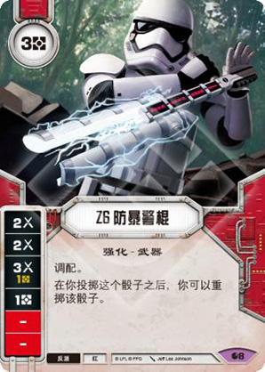 Z6 防暴警棍