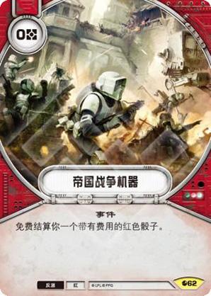 帝国战争机器