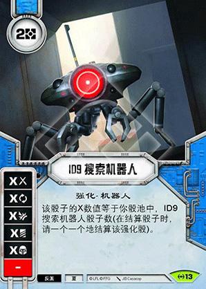 ID9 搜索机器人