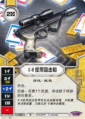X-8 夜用狙击枪
