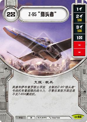 Z-95 猎头者
