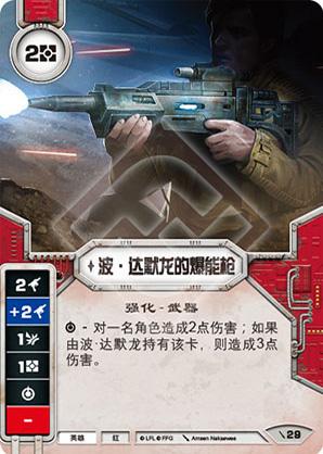 波·达默龙的爆能枪