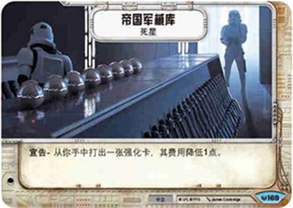 帝国军械库