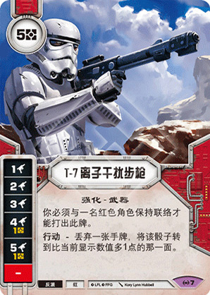 T-7 离子干扰步枪